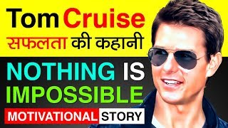 Tom Cruise Biography in Hindi | Success Story | Upcoming Movies : Mission Impossible - Fallout