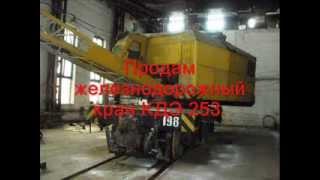 Продам железнодорожный кран КДЭ 253.(Кран КДЭ-253 +380636368688 предназначен для механизации погрузочно-разгрузочных и монтаж-но-строительных..., 2013-11-24T20:37:01.000Z)