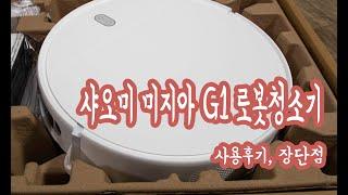 샤오미 미지아 G1 로봇청소기 실사용 장단점 사용후기 …