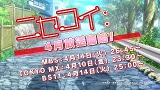 http://www.nisekoi.jp/ 4月放送開始! オープニングテーマ 「Rally Go ...