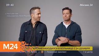 Смотреть видео Заклятые друзья Хью Джекман и Райан Рейнольдс решили прорекламировать бизнес друг друга - Москва 24 онлайн