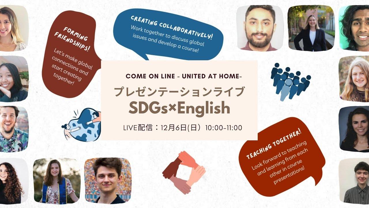 プレゼン発表ライブ!世界トップランク大学生と共に創る新しい学び ~Come Online-United At Home~