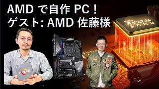 AORUS TV W44 『AMD 自作 PC 講座 by 佐藤先生』