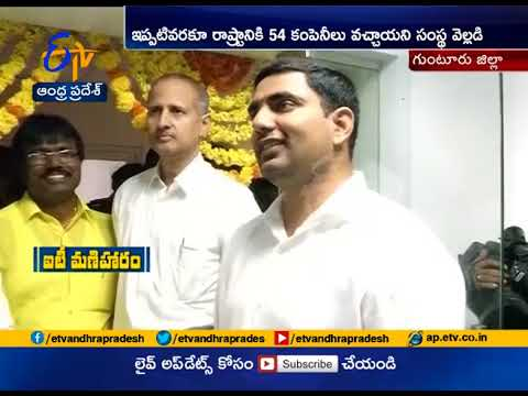 AP Targets 10 lakh Jobs in IT Sector | Lokesh Inaugurates 16 IT Companies | Mangalagiri