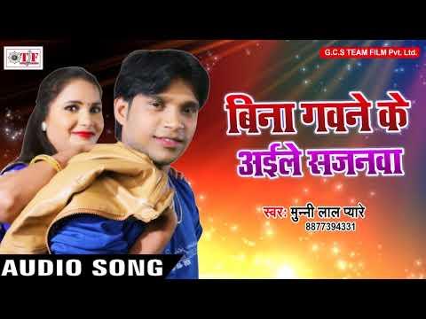 ना सजनवा अइले ~ Munni Lal Pyare ~ Bina Gawane Ke Aile Sajanwa ~  Latest Bhojpuri Song 2018
