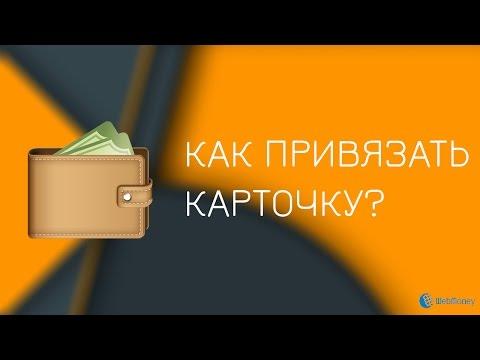 Как пополнить кошелек WebMoney банковской картой (Как прикрепить банковскую карту)