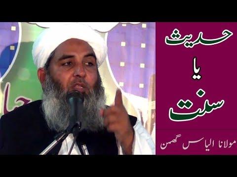 Bayan Maulana Ilyas Ghuman | Hadees Ya Sunnat ? | حدیث یا سنت |مولانا الیاس گھمن thumbnail