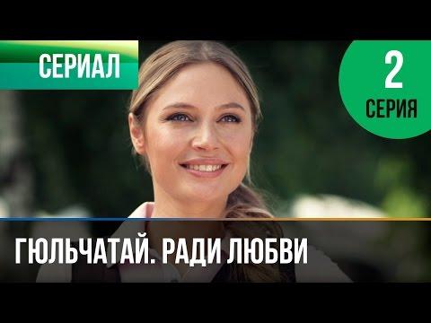 ▶️ Гюльчатай. Ради любви 2 серия - Мелодрама | Фильмы и сериалы - Русские мелодрамы