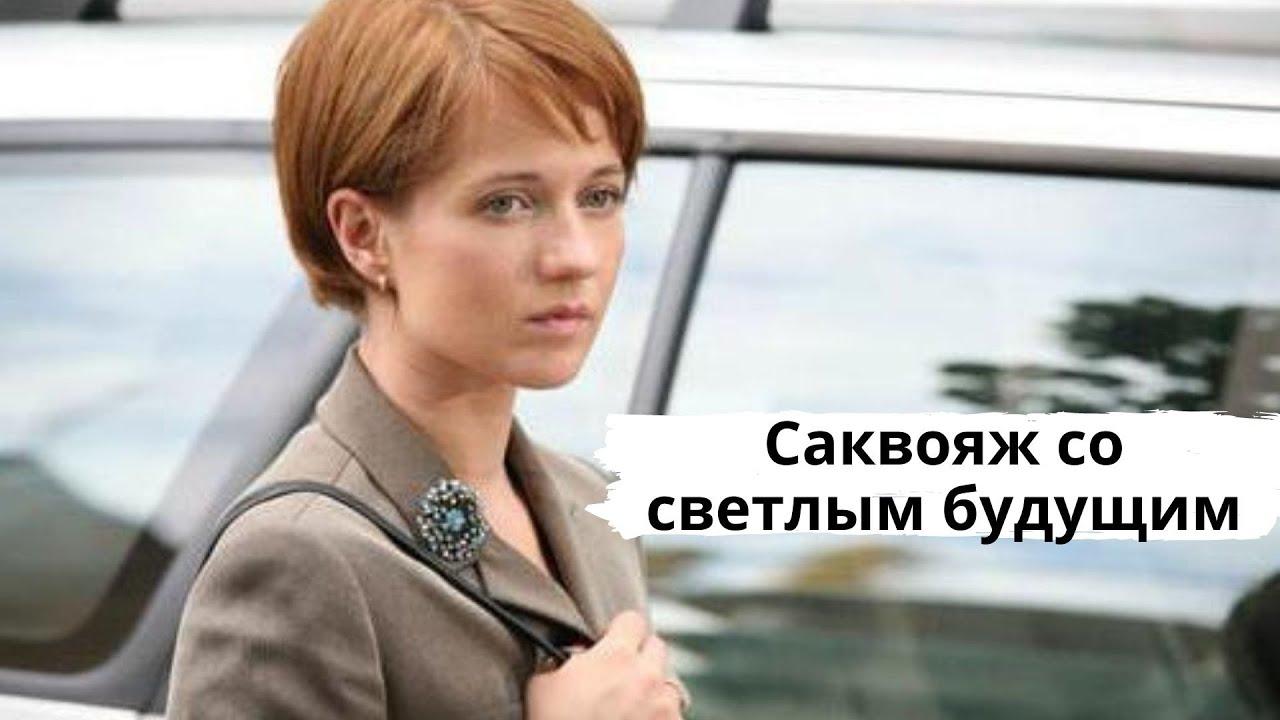 РУССКИЙ ДЕТЕКТИВ ПО РОМАНУ Т УСТИНОВОЙ Саквояж со светлым будущем Серии 14 Русский детектив
