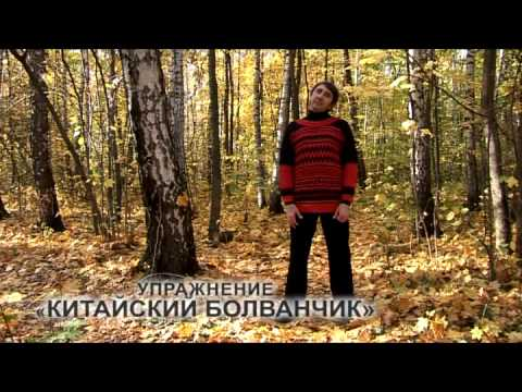 дыхательная гимнастика по стрельниковой при бронхите видео