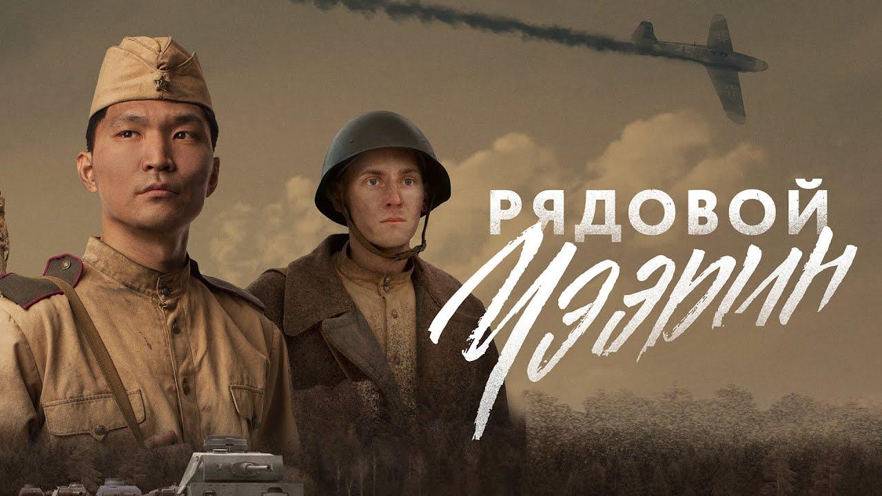 Рядовой Чээрин | Рейтинг 7.4 (Cheerin, военный, драма, Россия)