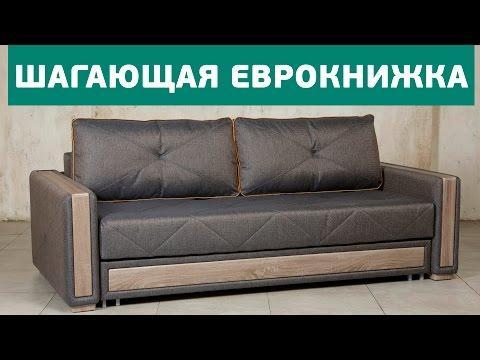 Шагающая еврокнижка. Раскладной диван Бенедикт