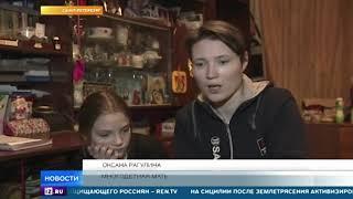 Многодетная семья осталась без квартиры: в нее за бесценок вселился руководитель УК