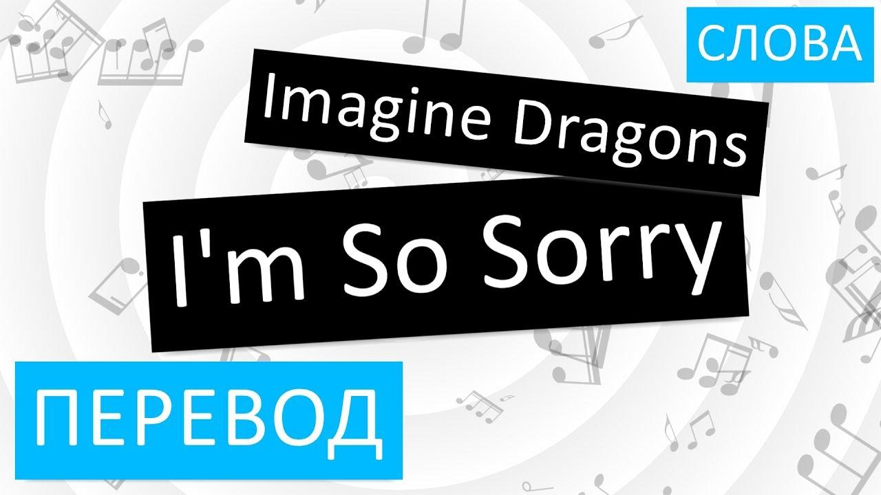 Ноты imagine dragons i'm so sorry для фортепиано, гитары, голоса.