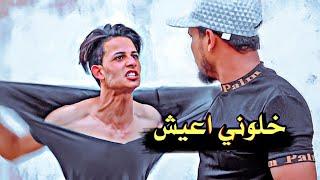 خلوني اعيش / فلم هادف شوفو شصار... #يوميات_سلوم