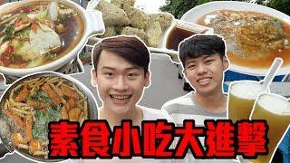 台南素食小吃美食大搜查,蚵仔煎、鹹酥雞、臭豆腐 夫夫之道 ...