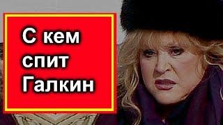 Скем много лет спит Галкин . Тайна раскрыта  Пугачева #ВТЕМЕ ?