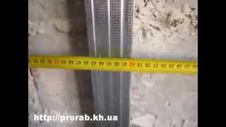 Как обшить стены гипсокартоном(Ролик про выравнивание стен гипсокартоном, при этом обшивка стен гипсокартоном осуществляется в два слоя,..., 2014-04-23T19:46:38.000Z)