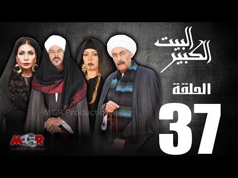 الحلقة السابعة و الثلاثون 37  - مسلسل البيت الكبير|Episode 37 -Al-Beet Al-Kebeer