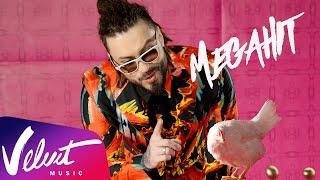Смотреть клип песни: Burito - Мегахит