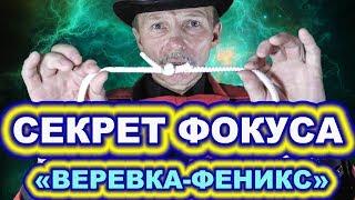 """Секрет фокуса """"Веревка-феникс""""   Обучающий фокус   Разоблачение"""