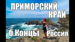 Приморский край Россия бухта Концы отдых на море влог Прыжок с 15 м высоты погода