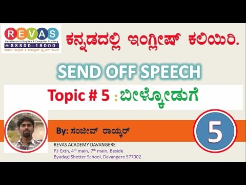 How to do Send off speech in school, college or function