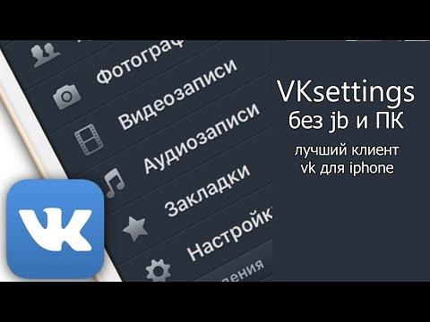 VKsettings - лучший клиент вк для iphone (без jb и пк)
