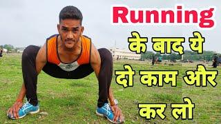 Running के बाद ये Powerful पैरों की exercises जरूर करें