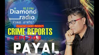 CRIME REPORTS 243-PAYAL A 29th SEPTEMBER    || 91.2 DIAMOND RADIO LIVE STREAM