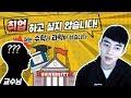 [sbs 드라마] 보스를 지켜라 13회 2011년9월14일 수요일_04