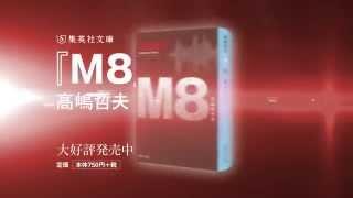 高嶋哲夫『M8』スペシャルムービー(集英社文庫)