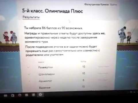 Олимпиада Плюс 5 класс 2017 все ответы на 90 баллов