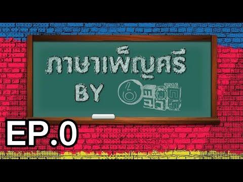 ภาษาเพ็ญศรี by ตลก 6 ฉาก | EP. 0 | Youtube Only