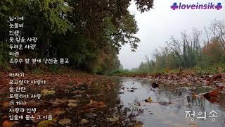 Download lagu 정의송 한이 서려 있는 노래 모음  님이여 외 13곡 (●'◡'●)