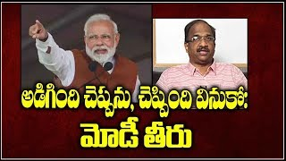 అడిగింది చెప్పను, చెప్పింది వినుకో: మోడీ తీరు|| Prof K Nageshwar On Modi Tour: What Did AP Get?||