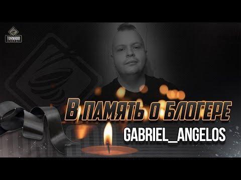 Умер известный блогер... В память о Gabriel Ange1os!