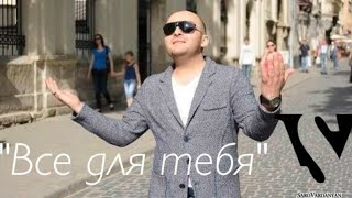 Saro Vardanyan - Все для тебя