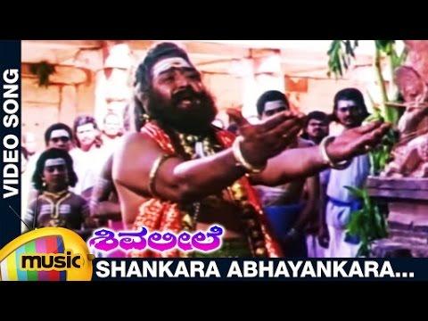 shankara abhayankara mp3 song