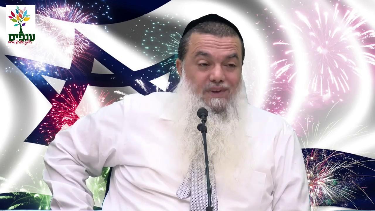 יום העצמאות 2019 - הרב יגאל כהן HD - שידור חי - על מה חוגגים???