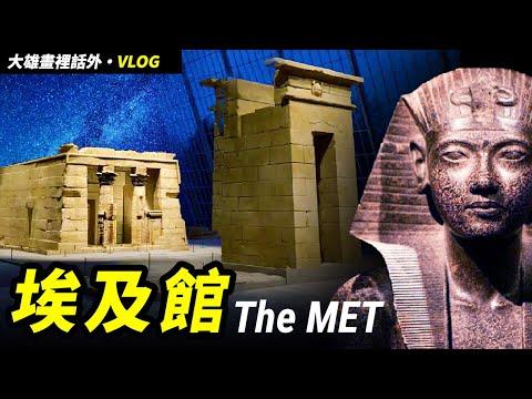 大都会博物馆的镇馆之宝,人类历史上第一个女皇,埃及诸神都是什么?为什么会有木乃伊?大雄为您揭开神秘的埃及面纱