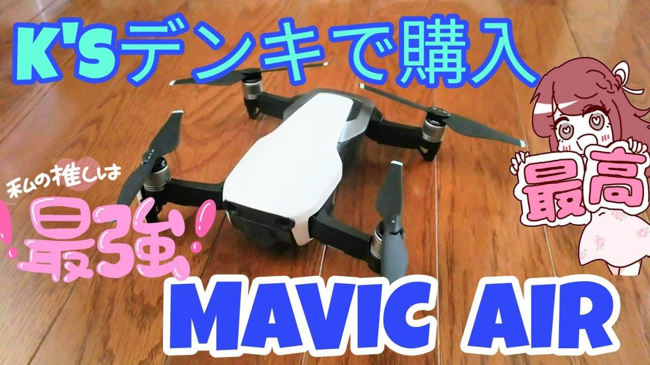 mavic air ファームウェア アップデート