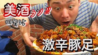 【PAKUPAKU】韓国ソウルのキタナトランで激辛豚足を食べる!美酒ラン #7