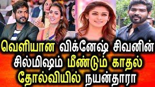 நயன்தாரா விக்னேஷ் சிவன் காதல் முறிந்தது Tamil Cinema seidhigal Nayanthara Vignesh sivan