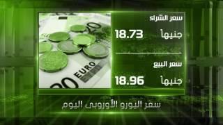 أسعار العملات اليوم الجمعة 30-12-2016