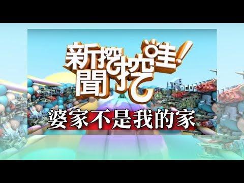 新聞挖挖哇:婆家不是我的家 20180115 狄志偉 陳真 呂文婉 林龍 張銘祐