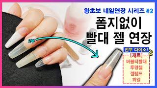 [썬생님][왕초보 네일…