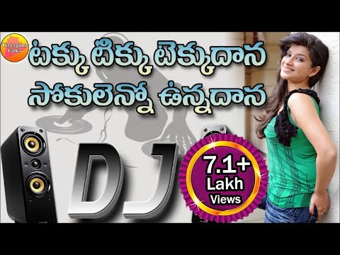 Takku Tikku Tekku | Private Telugu Folk Dj Songs | Telangana Dj Songs | Teenmar Dj Songs| Janapadalu