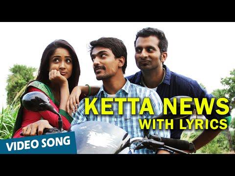 Ketta  Full  with s  Moone Moonu Varthai  Arjun Chidambaram, Aditi Chengappa