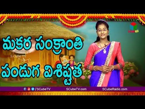మకర సంక్రాంతి పండుగ విశిష్టత || History Of Sankranthi In Telugu || Sankranthi Special || S Cube Tv